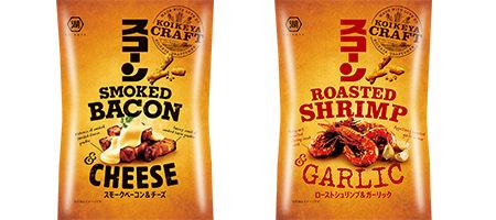 自分なりのこだわりをもつ方に 「KOIKEYA CRAFT スコーン」 スモークベーコン&チーズとローストシュリンプ&ガーリックが新登場 ひと手間加えた本格的な味が手軽に!