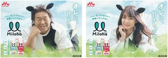 栄養バランスオレ「Miloha(ミロハ)」CMパロディ篇公開!倉科カナとカットもセリフも全く同じ長州力バージョンパロディCM!4月21日(火)より「Miloha」ブランドサイト他にて公開