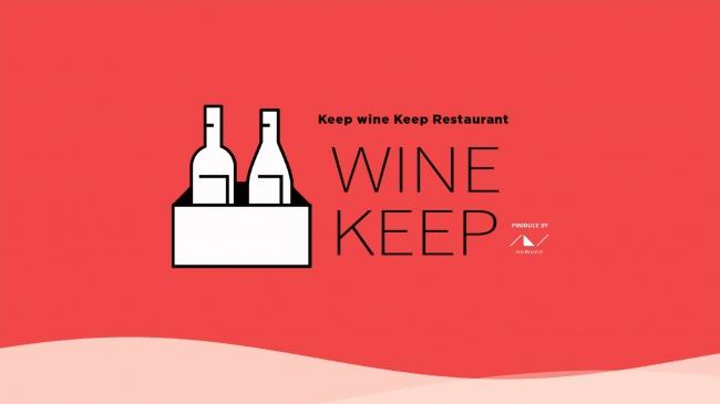 """飲食店オリジナルワインを「先払い」。ボトルキープで外出自粛に悩む飲食店を""""自宅から""""応援できる!「WINE KEEP」をリリース。"""