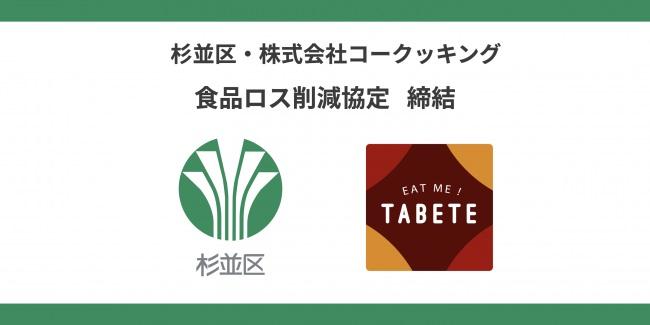 「TABETE(タベテ)」を運営するコークッキング、杉並区と「食品ロス削減協定」を締結