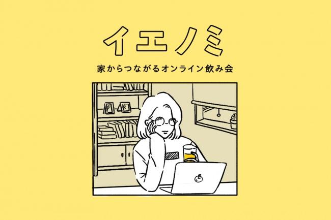 オンライン飲み会サービス『イエノミ』が「オンライン醸造所見学」をスタート!共催パートナーを募集いたします。
