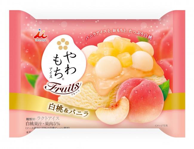 たっぷり白桃で、春ぴったりのご褒美タイム!『やわもちアイス Fruits白桃&バニラ』のご案内