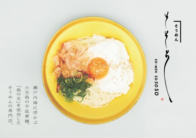 恵比寿で人気のそうめん専門店「そそそ」がお得な【未来の食事券】を発売!