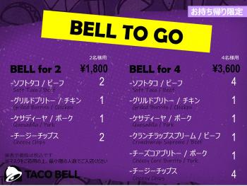 """タコベルとおうち時間を楽しもう!テイクアウト限定""""BELL TO GO""""登場人気メニューを一度にゲット!"""