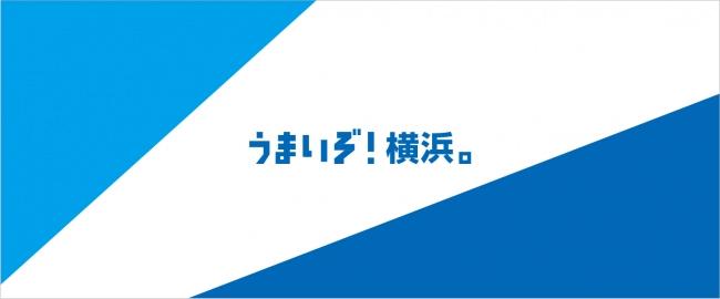 デリバリープラットフォーム「NEW PORT」を運営するスカイファーム株式会社が横浜市と連携協定を締結し、「うまいぞ!横浜。」プロジェクトを始動。