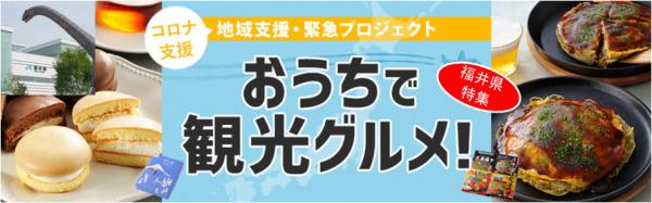 福井県の観光を新型コロナウイルス被害から救え! 緊急プロジェクト「おうちで観光グルメ!」  福井県の産品を販売開始!
