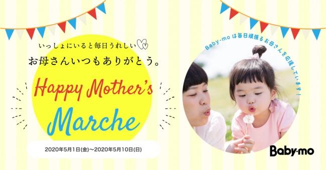 ママにうれしいサービス9社が母の日に向けたスペシャルコラボを実施『Happy Mother's Marche(ハッピーマザーズ マルシェ)』期間限定オープン!