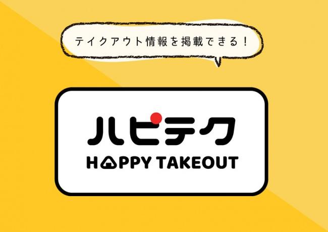 飲食店を救済!テイクアウト情報を無料で掲載できる「ハピテク」をリリース