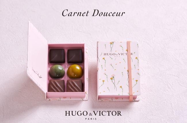 【HUGO & VICTOR】母の日限定のショコラが登場。優しい母の愛情を表現した特別パッケージでアソート。