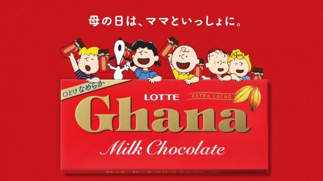 ピーナッツの仲間たち) 「ママと食べたーい!  ガーナチョコレート!」