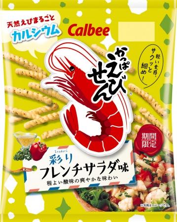 程よい酸味とオニオンの旨みでもっと、「やめられない、とまらない♪」おいしさ!『かっぱえびせん 彩りフレンチサラダ味』期間限定発売。エビが吉川晃司さんバージョンのレアパッケージも登場!