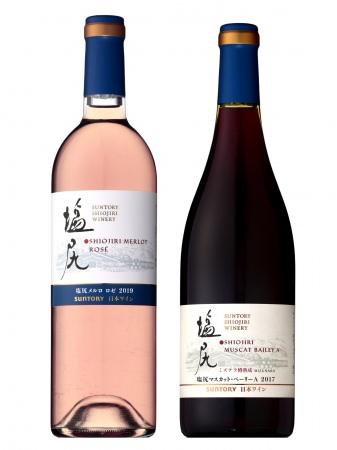 日本ワイン「塩尻ワイナリー」シリーズ新ヴィンテージ2種 数量限定新発売