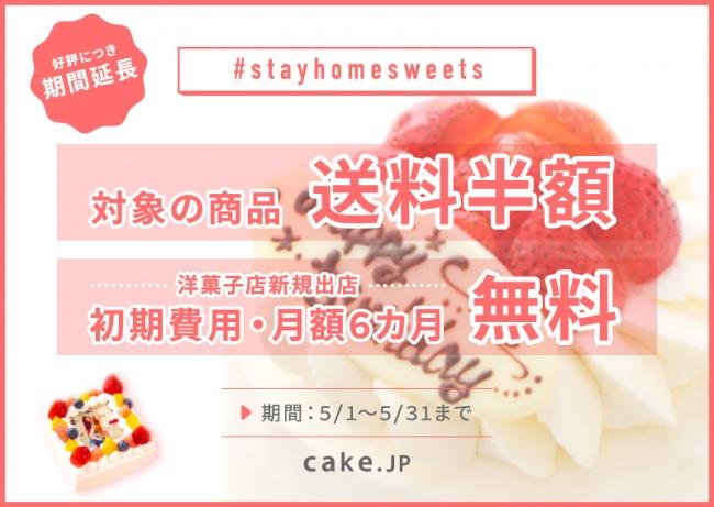 ケーキ通販サイトCake.jp、コロナ支援「送料半額」「洋菓子店の出店無料」キャンペーンを延長します!