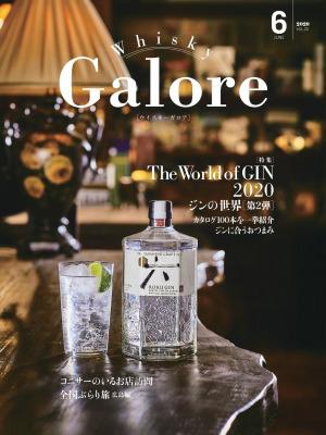 現在のジンブームを「ウイスキー専門誌」の視点から考察した大特集  「The World of GIN2020」  ウイスキーガロアVol.20 好評発売中!