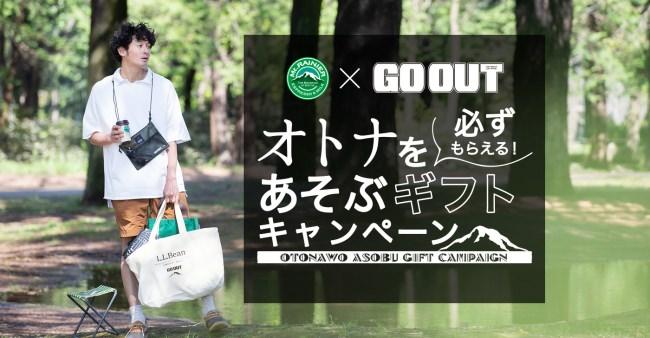 Mt.RAINIER×GO OUT「必ずもらえる!オトナをあそぶギフト」キャンペーン 5月25日(月)より開始!