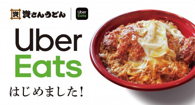 北九州のソウルフード「資さんうどん」が、いよいよデリバリー販売を開始!!順次、北九州・福岡を中心に計16店舗にてフードデリバリーサービス「Uber Eats(ウーバーイーツ)」を導入します!!