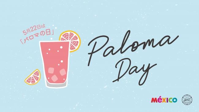 パロマの日公式バナー