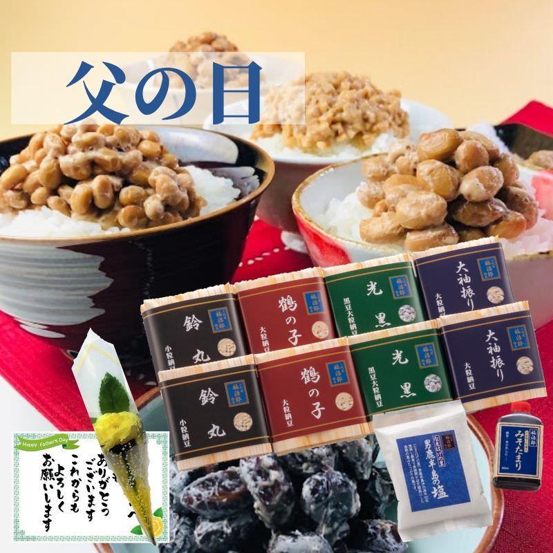 秋田 高級納豆専門店、人気急上昇中の 「父の日専用納豆ギフト」の予約受付を開始