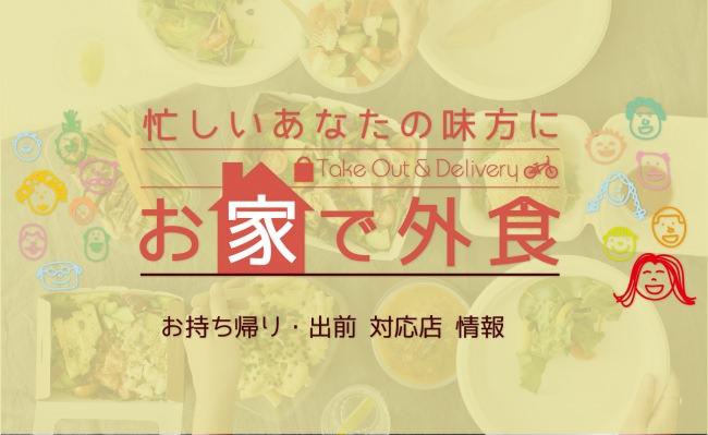 飲食店のテイクアウト・デリバリーを支援する「お家で外食」の一般ユーザー向けのページが新しくできました。