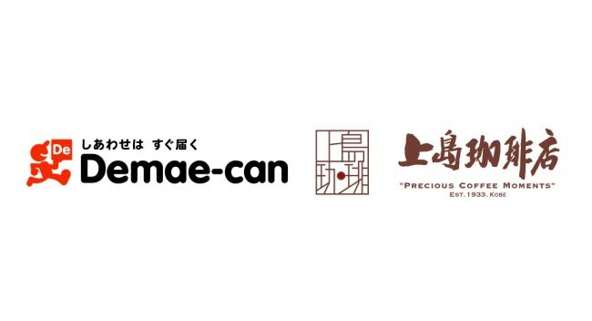 『出前館』で「上島珈琲店」の出前サービスを開始!