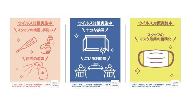 (図3)Basic Store Info β版 チラシ制作用の無料素材も提供