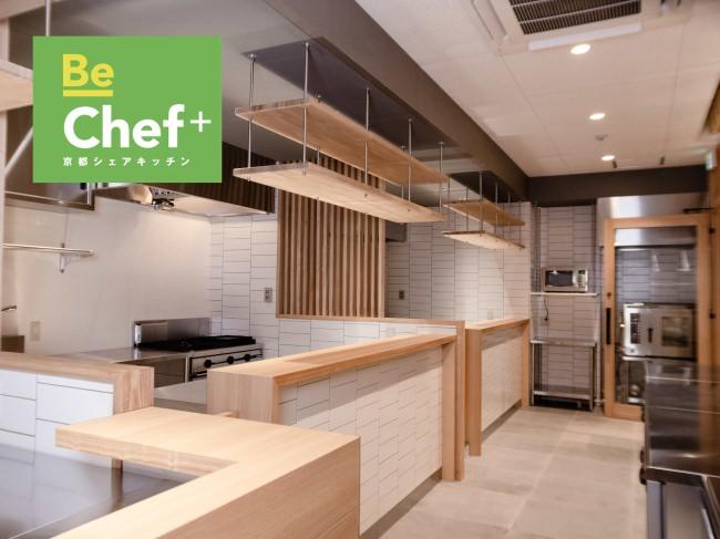 シェアキッチンスペース『BeChef+ 京都シェアキッチン』2020年6月1日 京都に新規オープン!同時に出店者の募集を開始!飲食店向け新型コロナウイルス支援策として、初期費用を完全無料に