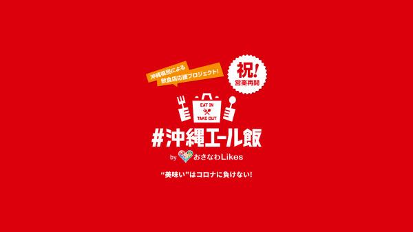 沖縄県民による飲食店応援プロジェクト「沖縄エール飯」を立ち上げ