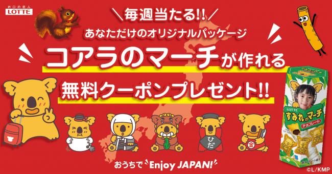 """ロッテの人気キャラクターたちが<ご当地コアラ>クイズを出題する「おうちで、""""Enjoy JAPAN!"""" 毎週当たる!!プレゼントクイズキャンペーン」を6月2日(火)より実施"""