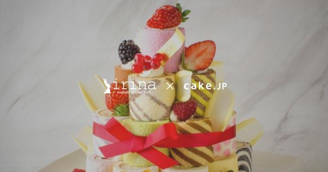 25種類の味が楽しめる!ロールケーキタワーで有名な六本木の「irina」が遂にCake.jpに出店