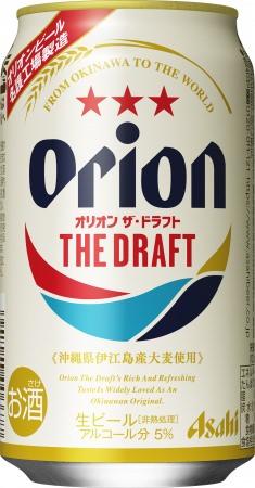 沖縄で愛され続ける爽やかな生ビール『アサヒオリオン ザ・ドラフト』リニューアル!