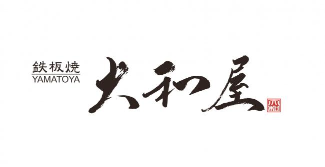 千葉初上陸!創業100年の精肉卸が手がける黒毛和牛専門店「鉄板焼大和屋」が6月5日グランドオープン!