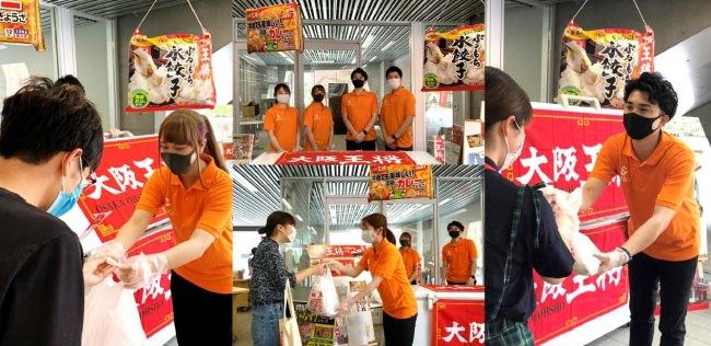 ~龍谷大学の取組みに賛同し、「大阪王将 羽根つき餃子」など冷凍食品500食を無償配布~ 2020年6月9日(火)学生たちの食と元気を応援!