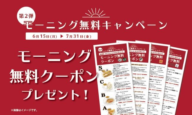 6月15日(月)【第2弾】『モーニング無料キャンペーン!』実施!