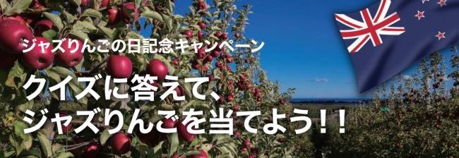 クイズに答えて、ジャズりんごを当てよう!!