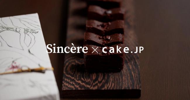 ミシュラン一つ星レストラン「Sincere」が遂にCake.jpに出店