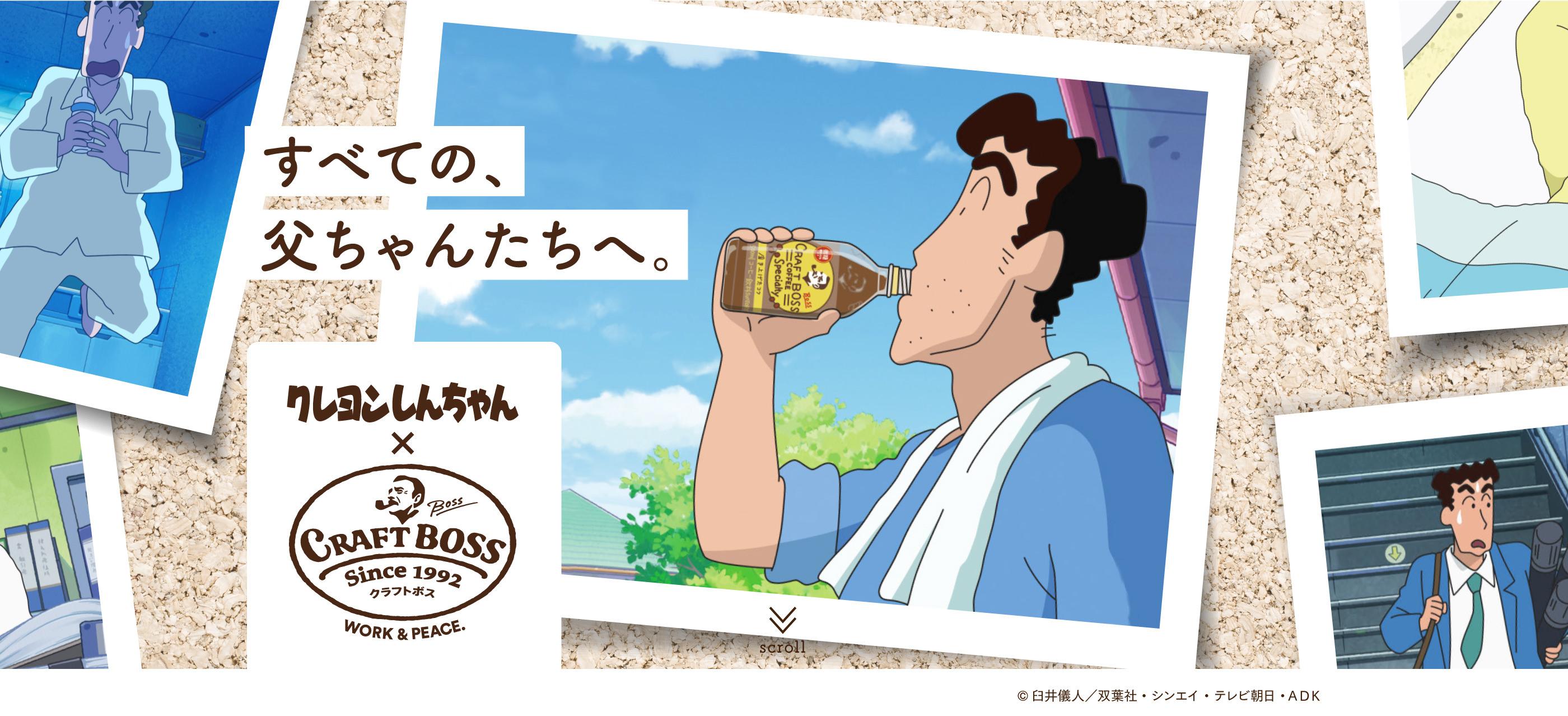「クレヨンしんちゃん×クラフトボス」WEB限定オリジナル動画公開! 名作「ロボとーちゃん」監督・高橋渉さんが描く。 全国のとーちゃんに捧ぐ、野原家の5年間。