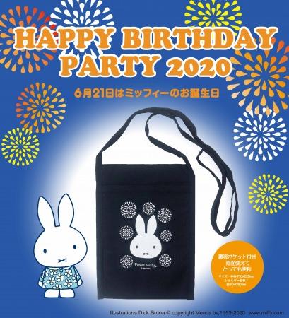 オランダの人気絵本ミッフィーのお花屋さん「フラワーミッフィー」6月21日はミッフィーのお誕生日!「HAPPY BIRTHDAY PARTY」キャンペーンを6月21日(日)より開催