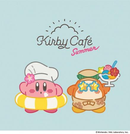 星のカービィの『KIRBY CAFÉ(カービィカフェ)』7月9日(木)より「カービィカフェ Summer 2020」を開催!新たなメニューや新商品が登場