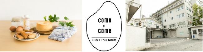 こめ油と米粉のグルテンフリースイーツ「come×come(コメトコメ)」に工場直売所限定「come x come(カムカム)和歌山価格」を設定!