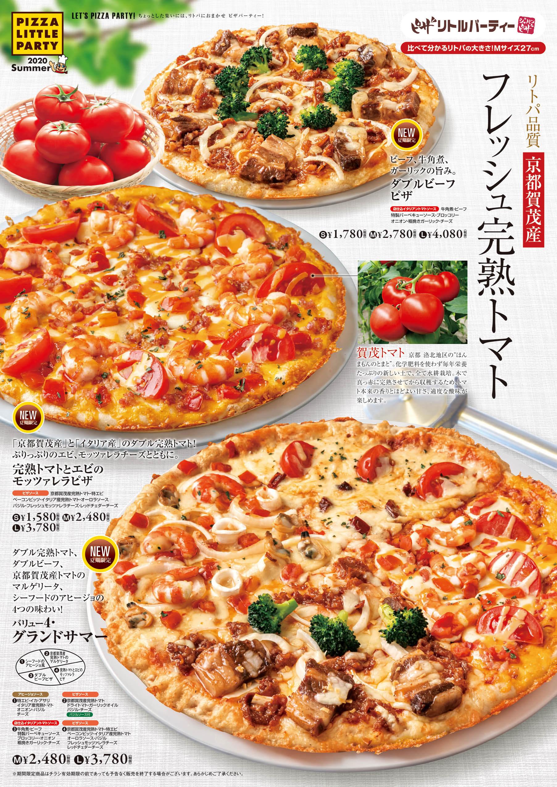 京都賀茂産 フレッシュ完熟トマトのピザ!発売中
