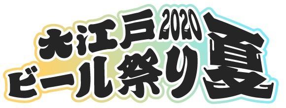 200種以上のビールを楽しめる! 入場無料の大江戸ビール祭り  町田シバヒロにて7月22日より期間限定開催!