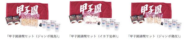 阪神甲子園球場オフィシャルオンラインショップにおいて 「おうちで甲子園満喫!キャンペーン」第3弾を開催します!