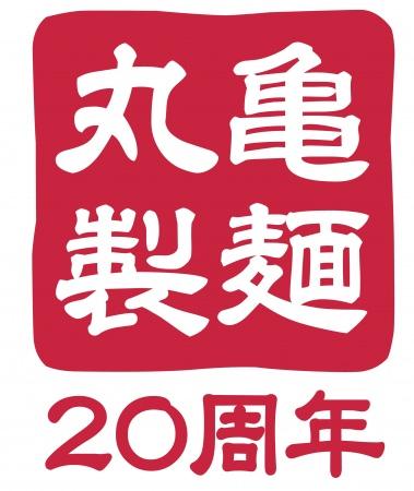 丸亀製麺 創業20周年 皆さまへの感謝を込めて【第一弾】「あなたが選ぶ!うどん総選挙」を開催決定
