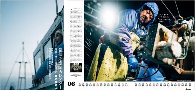 気仙沼漁師カレンダー2021  写真と文=幡野広志 1,870円(税込・配送手数料別)  サイズB4(見開きB3) ページ数32P