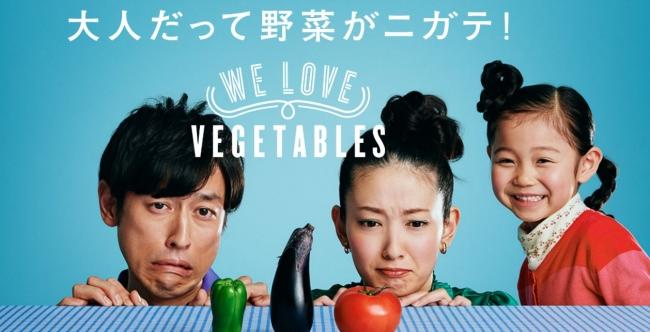 大人の4割が野菜嫌い!過去に野菜嫌いの克服を断念した経験が約6割も! 大人の野菜嫌い克服を目指す『WE LOVE VEGETABLES』プロジェクト開始