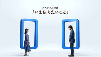 「クラフトボス」WEB動画 クラフトボス5G「スペシャル対談」篇 7月2日(木)から公開