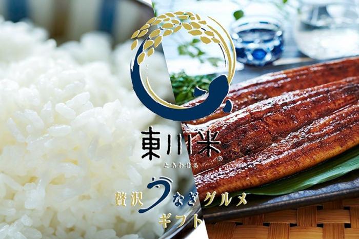 7月21日は土用の丑の日!南北2,500kmの奇跡のコラボ「絶品鰻丼」をふるさと納税で