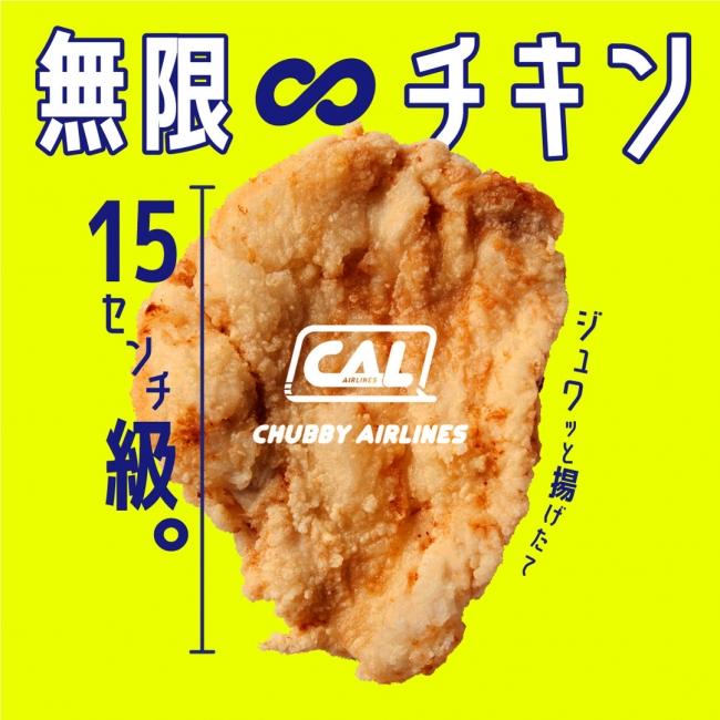 CHUBBY AIRLINES_無限∞チキン
