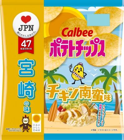 宮崎の味 『ポテトチップス チキン南蛮味』7月13日(月)発売てっげうめぇよ!宮崎県発祥とされる郷土料理の味わいを再現