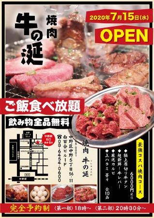 A5ランクの和牛を使用!全10品の焼肉コースが6,000円。「焼肉 牛の涎」中野北口に7月15日(水)グランドオープン!